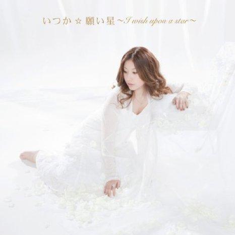 願い星~I wish upon a star~ (single)