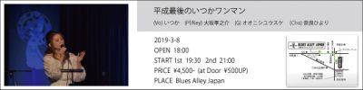 平成最後のいつかワンマンライブ [前売り券]  2019-1-15 16:00~販売開始