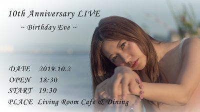 【ダイニング席】いつか 10th Anniversry ~Birthday Eve~ [前売り券]