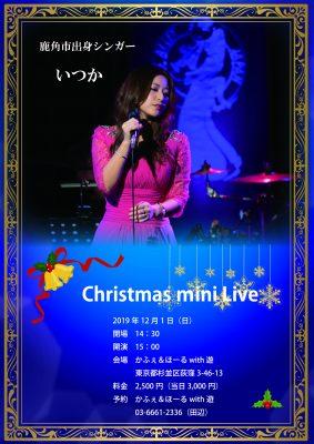クリスマス mini LIVE in 2019